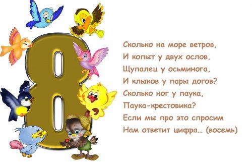 цифра 8 загадка