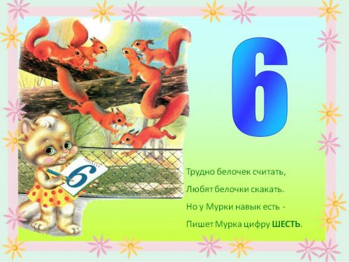 цифра 6 загадка