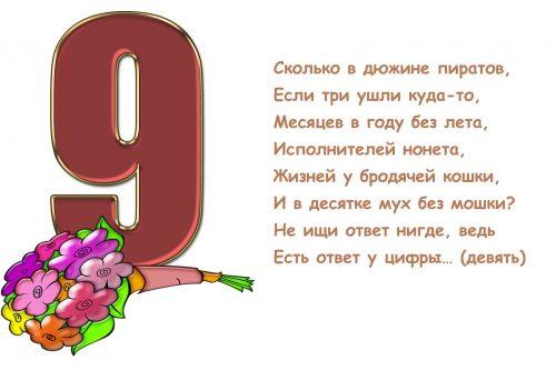цифра 9 загадка