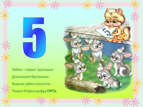 цифра 5 загадка