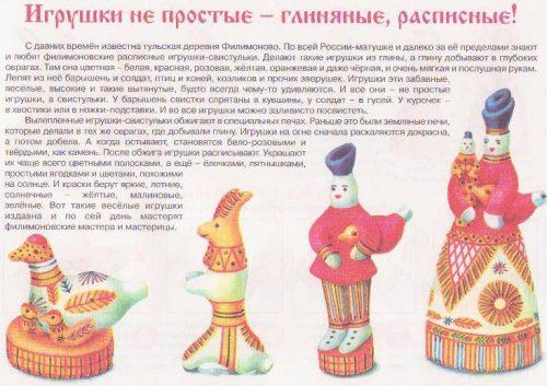 филимоновская игрушка история возникновения