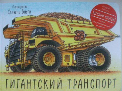 Гигантский транспорт картинка обложки