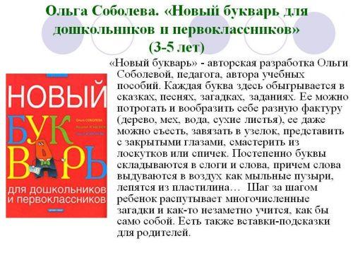 новый букварь Соболевой