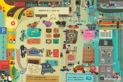 Отто в городе картинки из книги