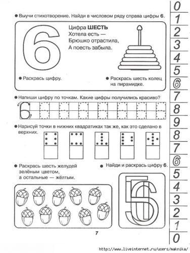 цифра 6 прописи