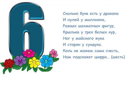загадки про цифру 6