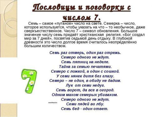 цифра 7 загадки пословицы поговорки
