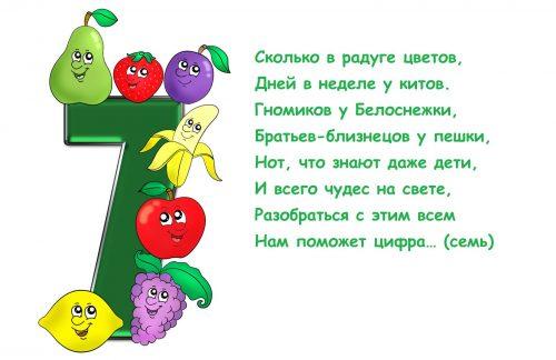 цифра 7 загадки картинка