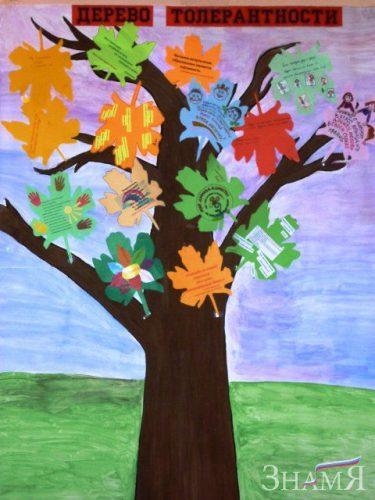 дерево толерантности картинки
