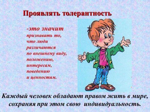 толерантность картинки для детей