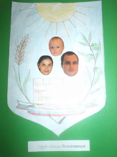 герб фото