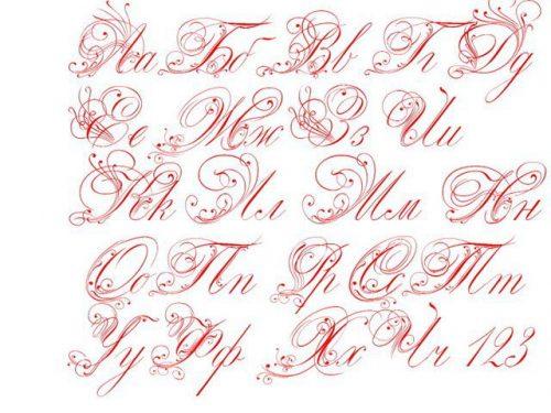красивые прописные буквы русского алфавита