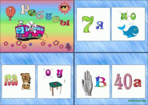 ребусы с числами и цифрами