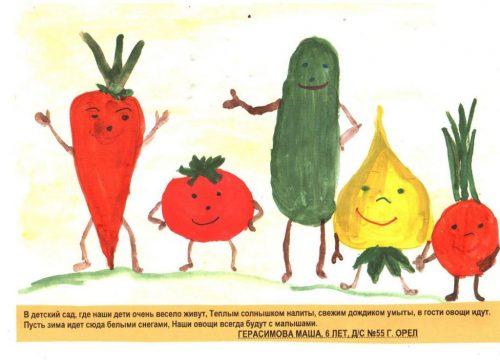 смешные картинки овощей для детей