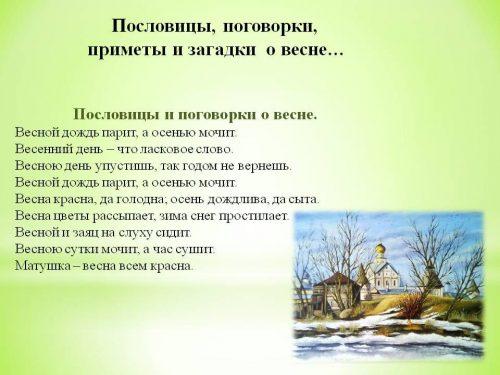 приметы пословицы и поговорки о весне