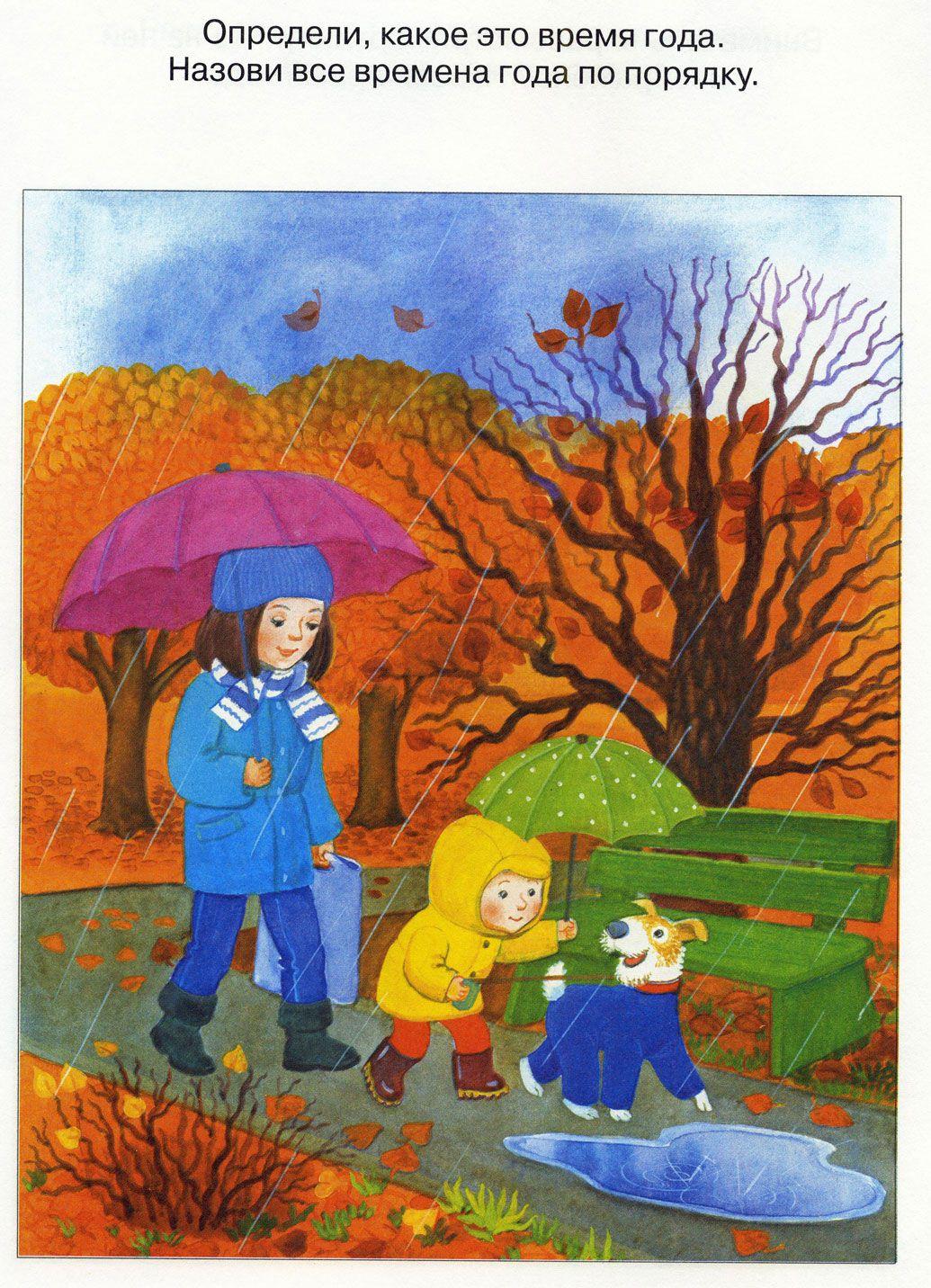 девушка осень картинки нарисованные для детей