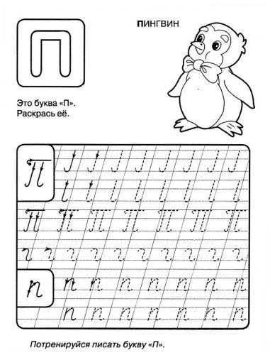 прописная буква п