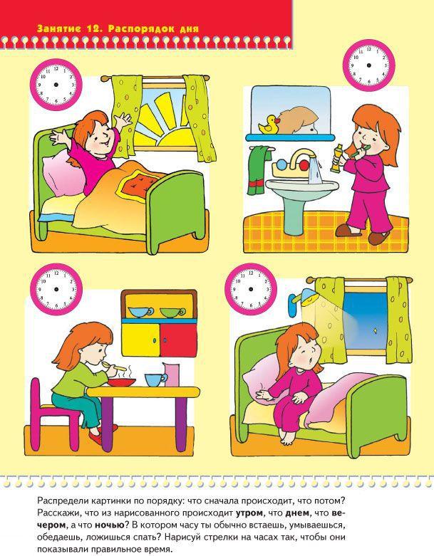 Картинки детей режим дня