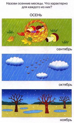 Рассказ об осени