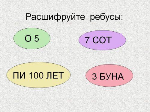 ребусы с цифрами с ответами