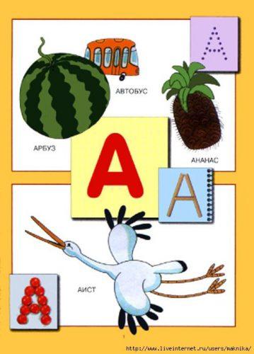 Школа 7 гномов азбука для малышей