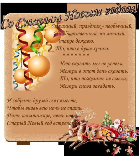 поздравление старый новый год