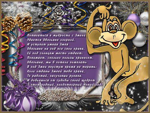 старый новый год обезьяны картинки