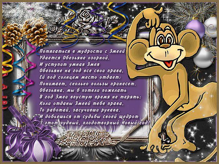 Поздравление с годом обезьяны