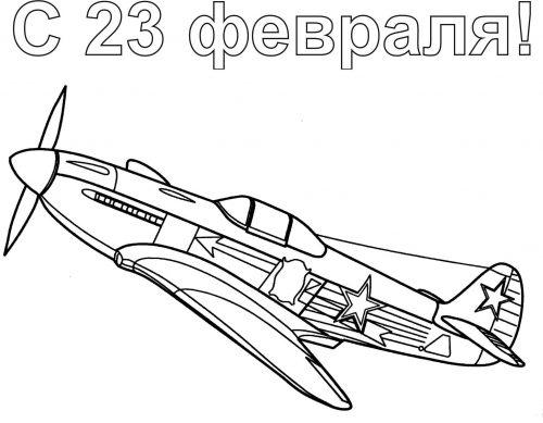 самолет раскраска к 23 февраля и 9 мая