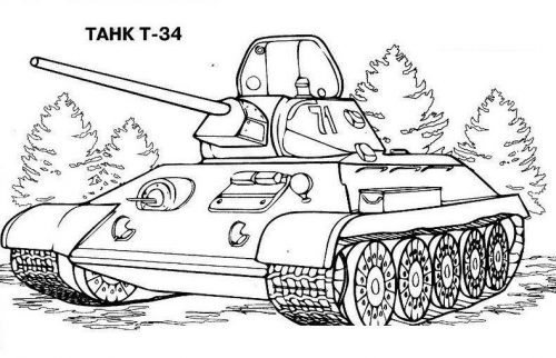 танк раскраска к 9 мая и 23 февраля