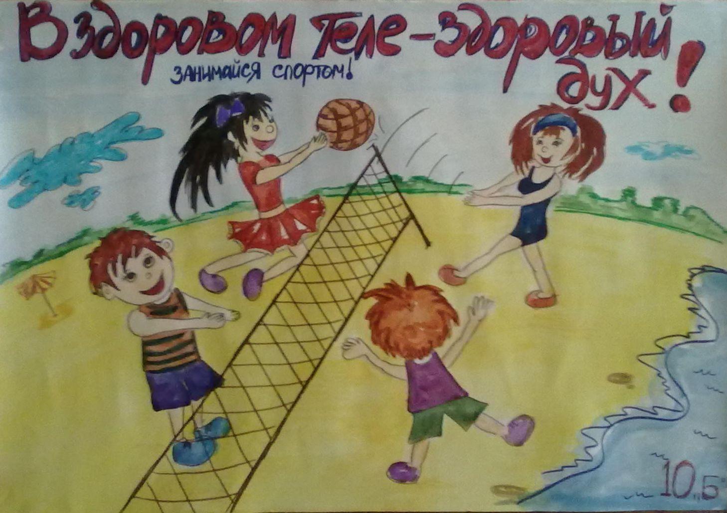 несколько плакат к спортивным соревнованиям картинки сторона