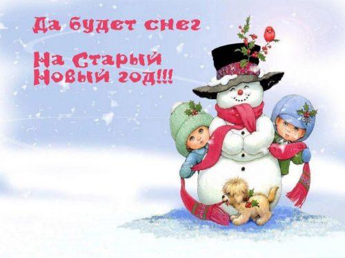 картинки старый новый год