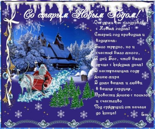 открытка старый новый год
