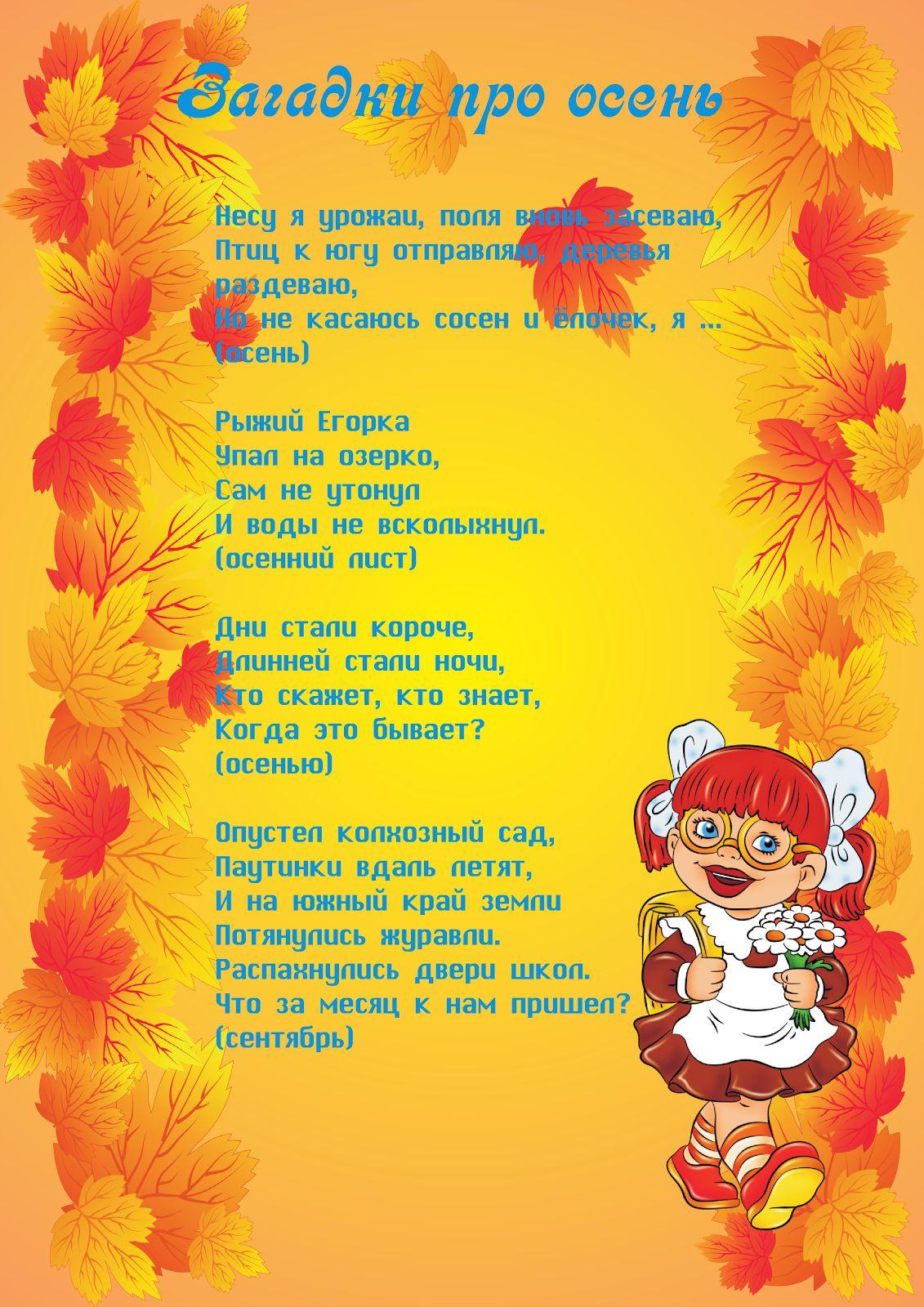 Стихи про осень для монолога наизусть