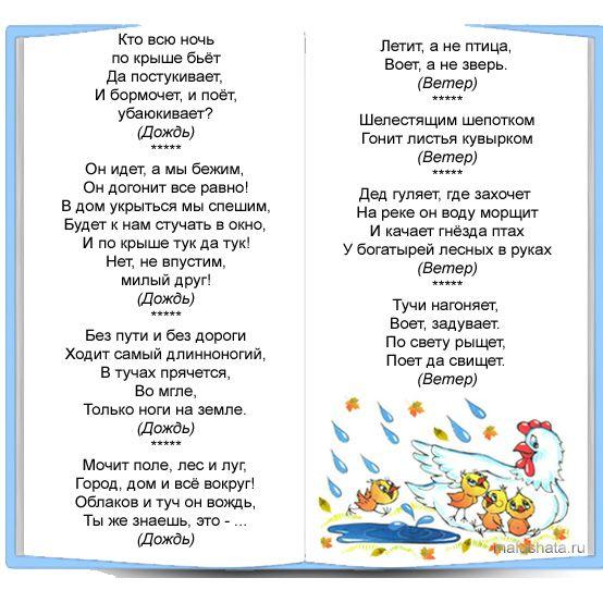 Учим стихи про осень (4-5 лет) развиваем ребенка дома (от 0 до 7.