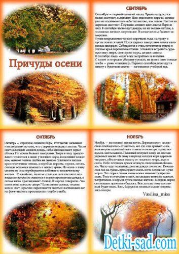 осень картинки