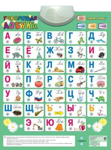знаток азбука для детей