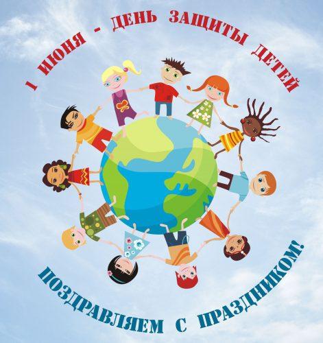 день защиты детей4
