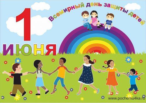 день защиты детей3