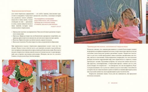 книга Джин Ван'т Хал творческое воспитание2