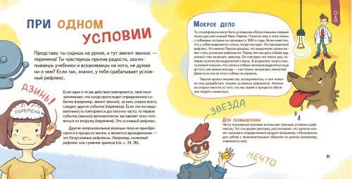 фото из книги Сам себе ученый