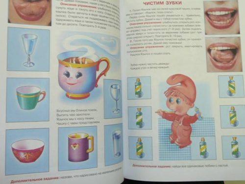пример страницы уроки логопеда