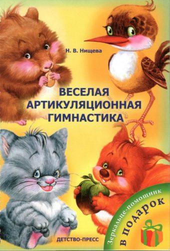 нищеева книга артикуляционная гимнастика