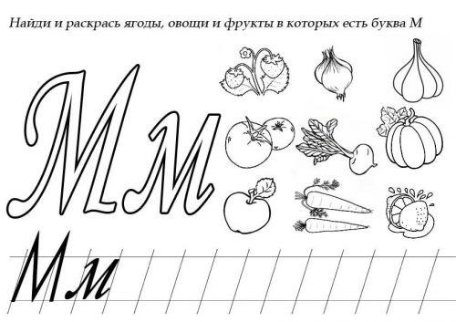 прописи с буквой м2