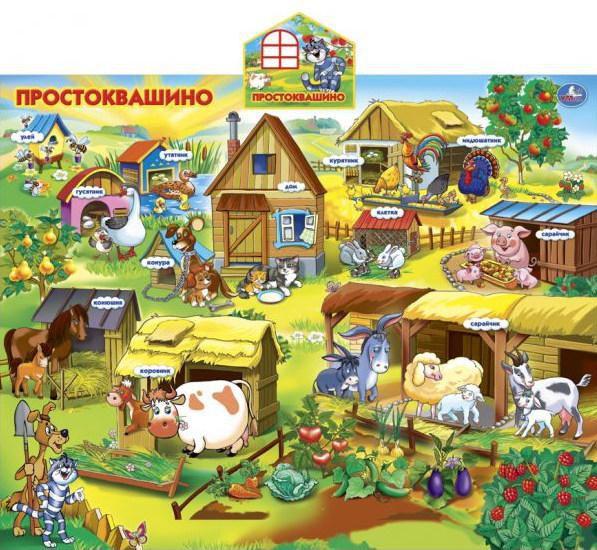 Картинки где живут домашние животные