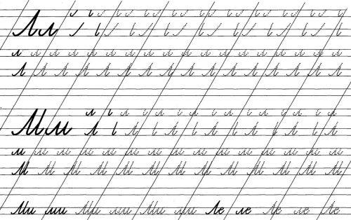 прописи с буквой м
