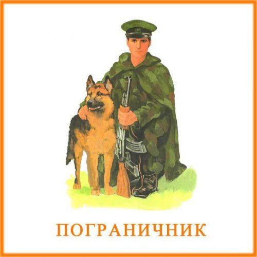 военные профессии для детей2