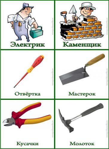 Строительные профессии картинки для детей