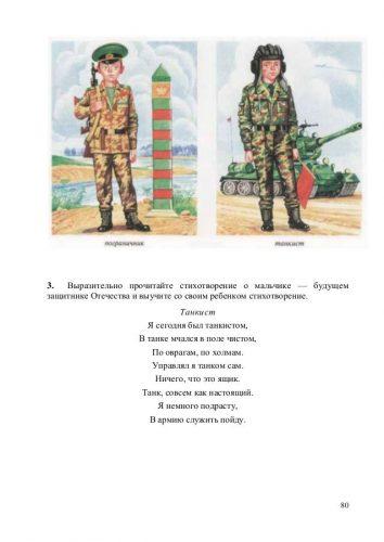 военные профессии для детей7