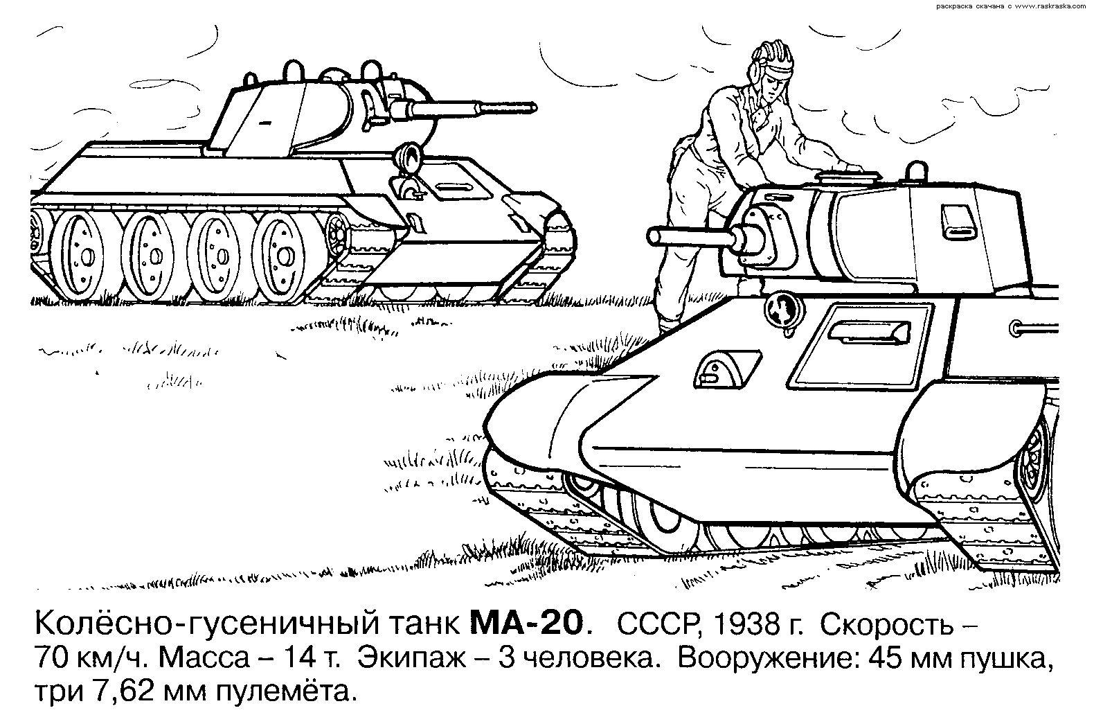 Раскраски танки с людьми